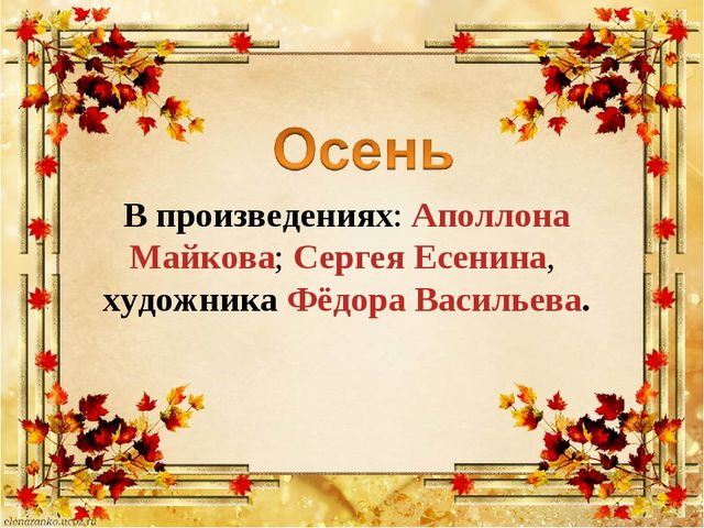В произведениях: Аполлона Майкова; Сергея Есенина, художника Фёдора Васильева.