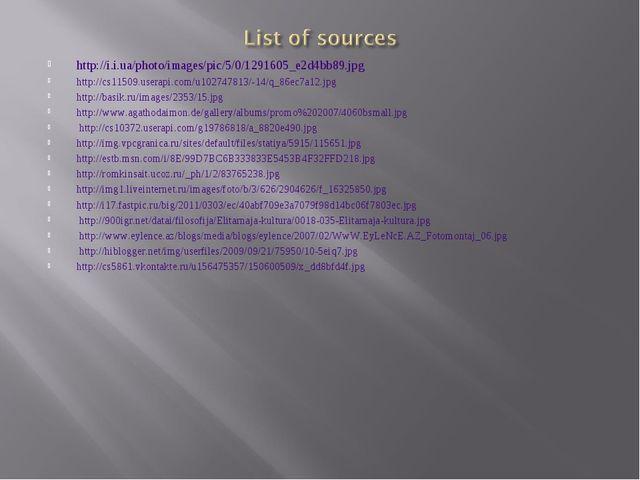 http://i.i.ua/photo/images/pic/5/0/1291605_e2d4bb89.jpg http://cs11509.userap...