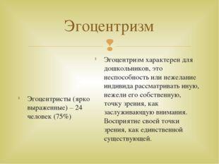Эгоцентризм Эгоцентристы (ярко выраженные) – 24 человек (75%) Эгоцентризм хар