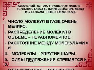 ЧИСЛО МОЛЕКУЛ В ГАЗЕ ОЧЕНЬ ВЕЛИКО. РАСПРЕДЕЛЕНИЕ МОЛЕКУЛ В ОБЪЕМЕ – НЕРАВНОМЕ