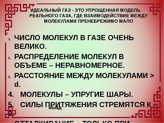 ЧИСЛО МОЛЕКУЛ В ГАЗЕ ОЧЕНЬ ВЕЛИКО. РАСПРЕДЕЛЕНИЕ МОЛЕКУЛ В ОБЪЕМЕ – НЕРАВНОМЕ...