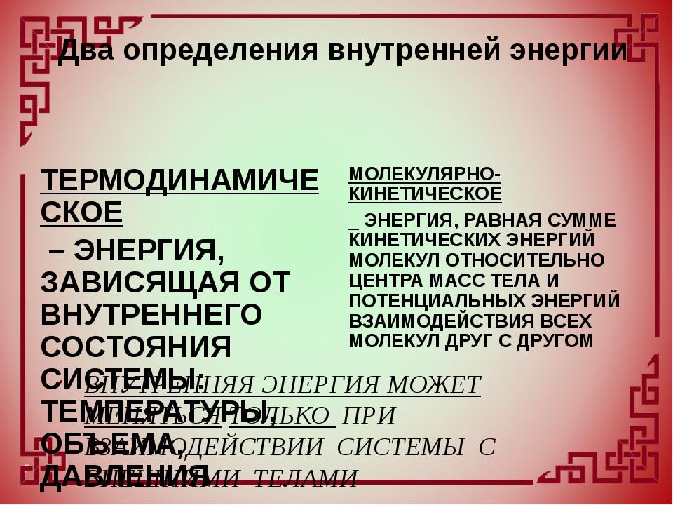 ИЗМЕНЕНИЕ ВНУТРЕННЕЙ ЭНЕРГИИ ИДЕАЛЬНЫХ ГАЗОВ СВОДИТСЯ К ИЗМЕНЕНИЮ ЛИШЬ КИНЕТИ...