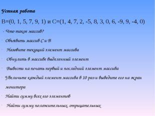 Устная работа В=(0, 1, 5, 7, 9, 1) и С=(1, 4, 7, 2, -5, 8, 3, 0, 6, -9, 9, -4