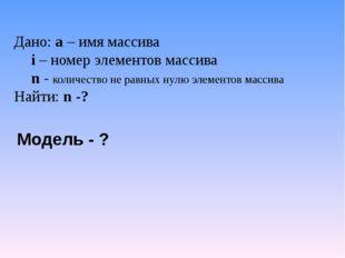 Дано: а – имя массива i – номер элементов массива n - количество не равных