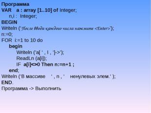 Программа VAR a : array [1..10] of Integer; n,i : Integer; BEGIN Writeln ('