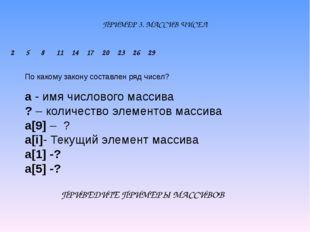 ПРИМЕР 3. МАССИВ ЧИСЕЛ a - имя числового массива ? – количество элементов мас
