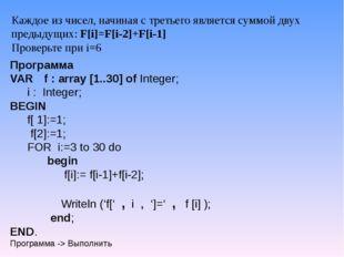 Каждое из чисел, начиная с третьего является суммой двух предыдущих: F[i]=F[i