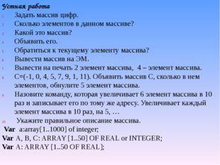 Устная работа Задать массив цифр. Сколько элементов в данном массиве? Какой э