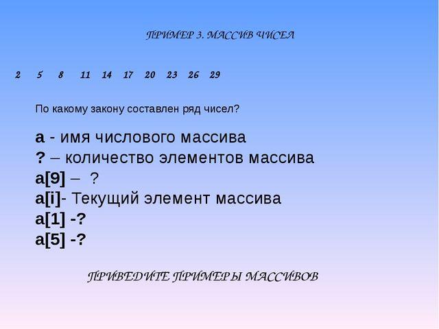 ПРИМЕР 3. МАССИВ ЧИСЕЛ a - имя числового массива ? – количество элементов мас...