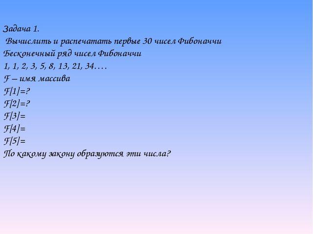 Задача 1. Вычислить и распечатать первые 30 чисел Фибоначчи Бесконечный ряд ч...