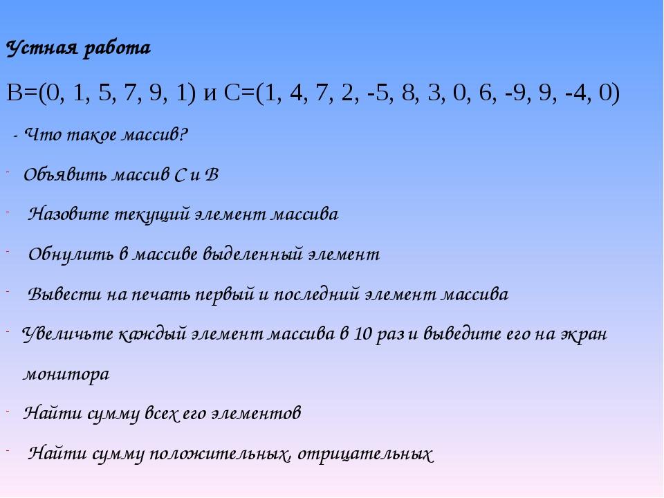 Устная работа В=(0, 1, 5, 7, 9, 1) и С=(1, 4, 7, 2, -5, 8, 3, 0, 6, -9, 9, -4...