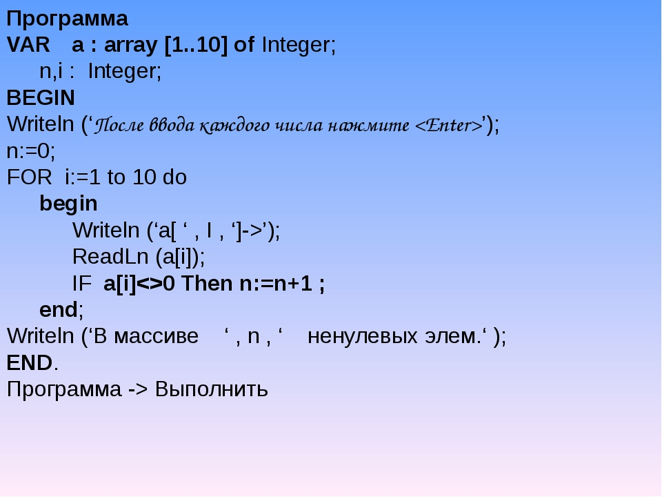 Программа VAR a : array [1..10] of Integer; n,i : Integer; BEGIN Writeln ('...