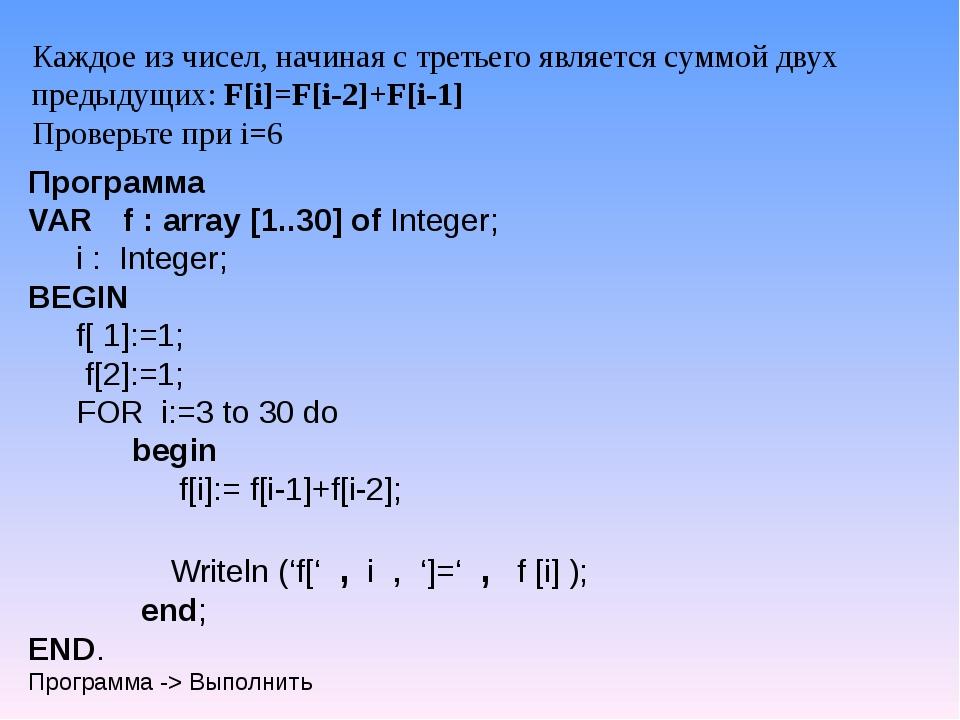 Каждое из чисел, начиная с третьего является суммой двух предыдущих: F[i]=F[i...