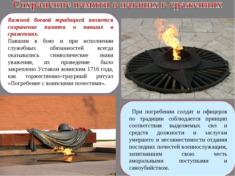 Хронология воинских ритуалов и традиций