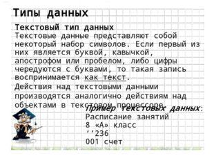 Типы данных Пример текстовых данных: Расписание занятий 8 «А» класс ''236 001