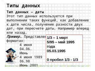 Типы данных Тип данных – даты Этот тип данных используется при выполнении так