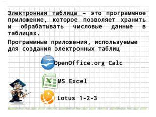 Электронная таблица – это программное приложение, которое позволяет хранить и