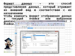 Формат данных – это способ представления данных, который отражает их внешний