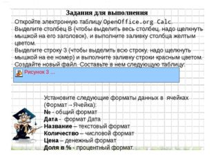 Задания для выполнения Откройте электронную таблицу OpenOffice.org Calc. Выде