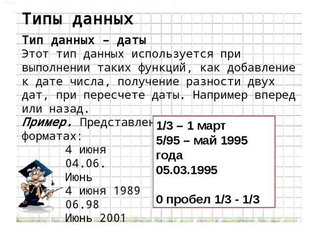 Типы данных Тип данных – даты Этот тип данных используется при выполнении так...