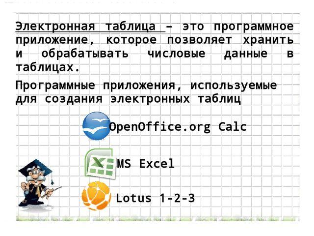 Электронная таблица – это программное приложение, которое позволяет хранить и...
