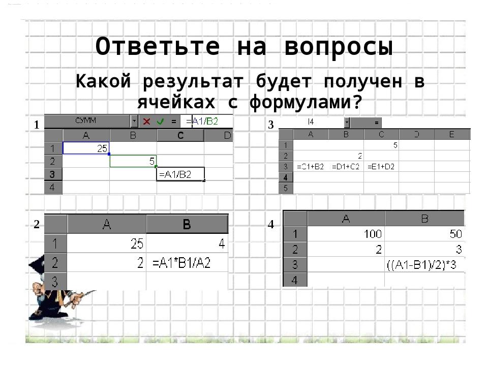 Ответьте на вопросы 1 2 3 4 Какой результат будет получен в ячейках с формула...