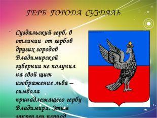 ГЕРБ ГОРОДА СУЗДАЛЬ Суздальский герб, в отличии от гербов других городов Вла