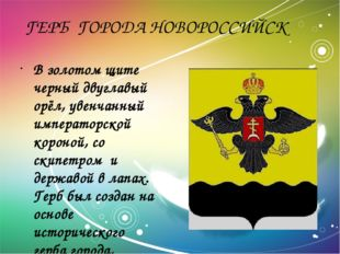 ГЕРБ ГОРОДА НОВОРОССИЙСК В золотом щите черный двуглавый орёл, увенчанный им