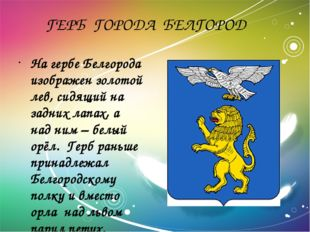 ГЕРБ ГОРОДА БЕЛГОРОД На гербе Белгорода изображен золотой лев, сидящий на за