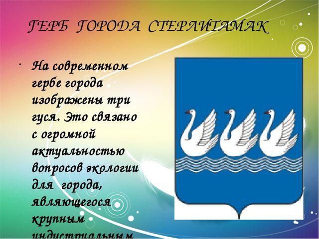 ГЕРБ ГОРОДА СТЕРЛИТАМАК На современном гербе города изображены три гуся. Это...