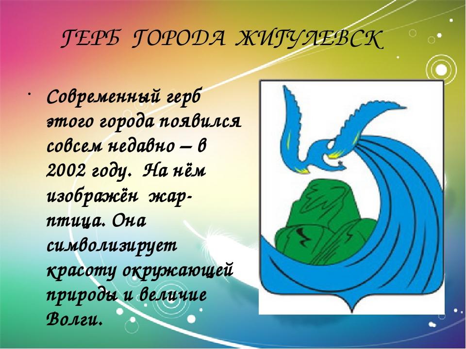 ГЕРБ ГОРОДА ЖИГУЛЕВСК Современный герб этого города появился совсем недавно...