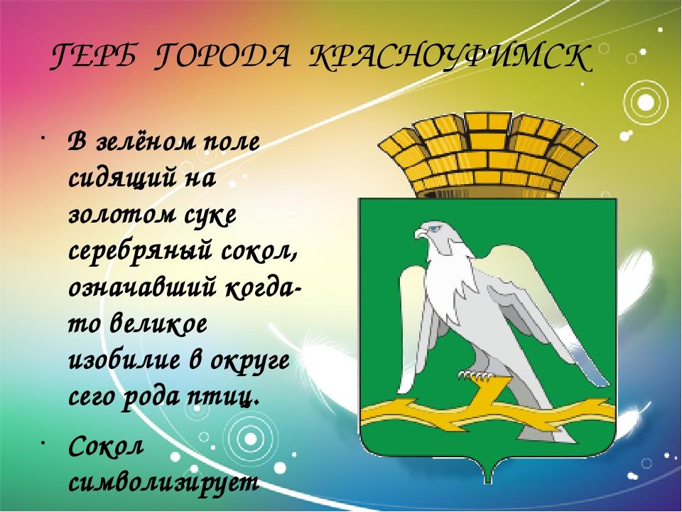 ГЕРБ ГОРОДА КРАСНОУФИМСК В зелёном поле сидящий на золотом суке серебряный с...
