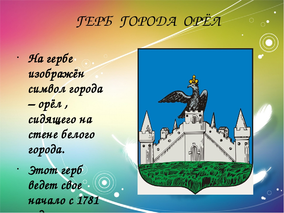ГЕРБ ГОРОДА ОРЁЛ На гербе изображён символ города – орёл , сидящего на стене...