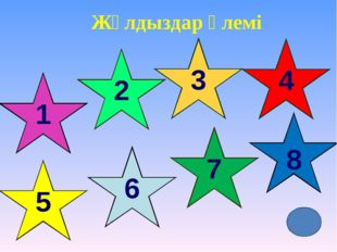 Жұлдыздар әлемі 1 2 5 6 7 8 3 4