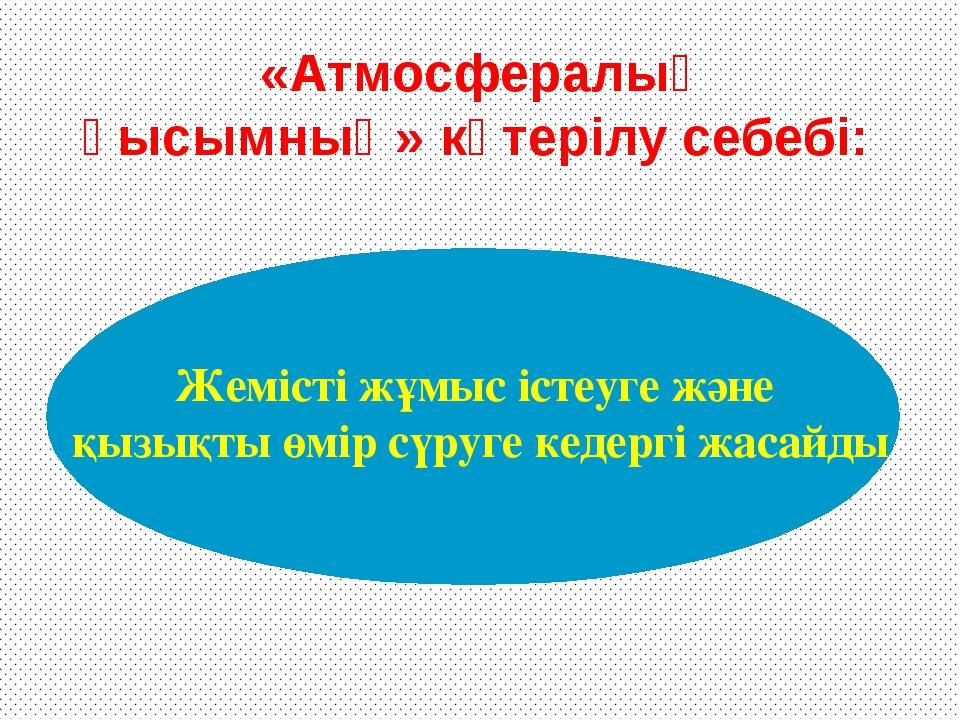 «Атмосфералық қысымның» көтерілу себебі: Жемісті жұмыс істеуге және қызықты...