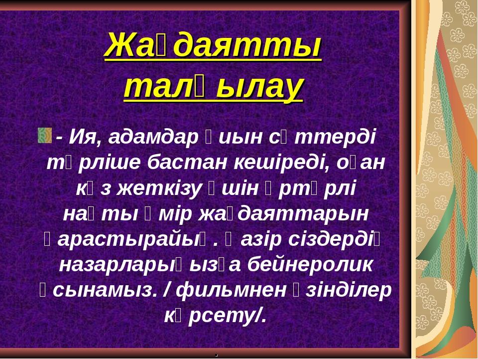 Жағдаятты талқылау - Ия, адамдар қиын сәттерді түрліше бастан кешіреді, оған...