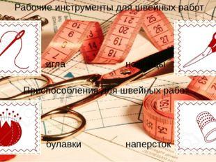 игла булавки наперсток ножницы Рабочие инструменты для швейных работ Приспосо