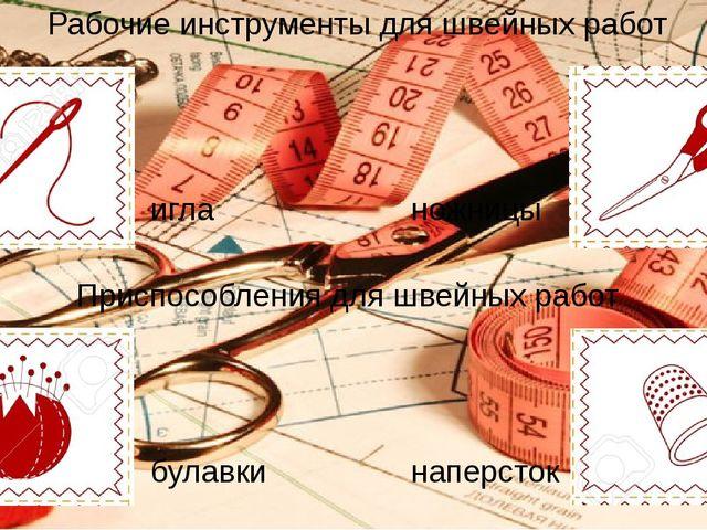 игла булавки наперсток ножницы Рабочие инструменты для швейных работ Приспосо...