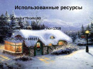 Использованные ресурсы http://mayrin.diary.ru/?from=60 http://sakura093.ya.r