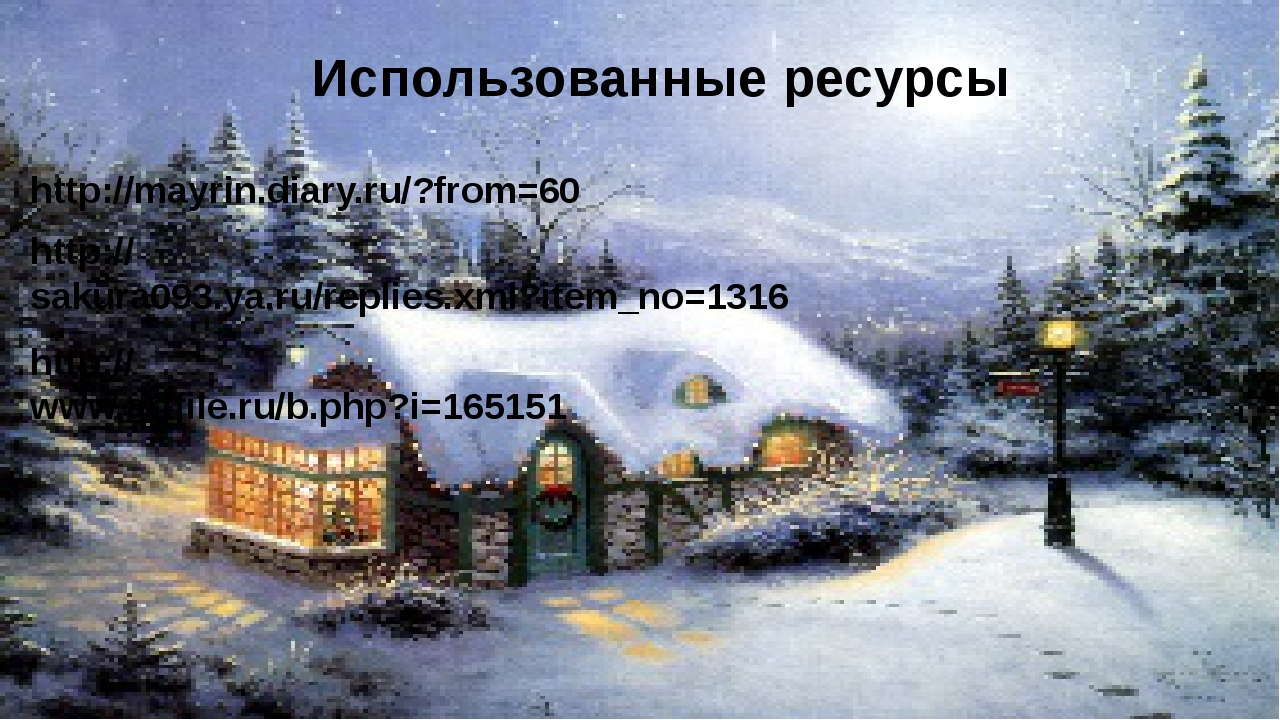 Использованные ресурсы http://mayrin.diary.ru/?from=60 http://sakura093.ya.r...