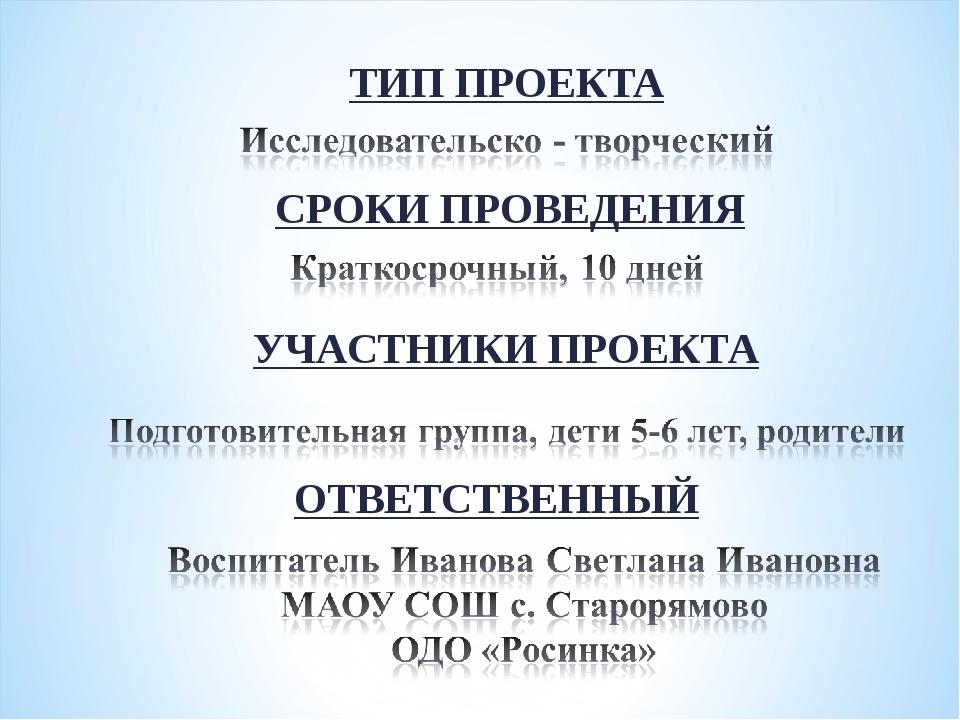 ТИП ПРОЕКТА УЧАСТНИКИ ПРОЕКТА ОТВЕТСТВЕННЫЙ СРОКИ ПРОВЕДЕНИЯ
