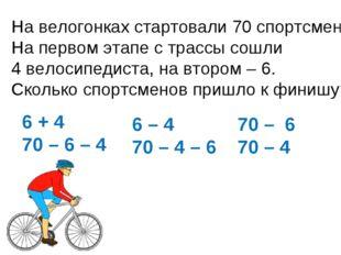 На велогонках стартовали 70 спортсменов. На первом этапе с трассы сошли 4 вел