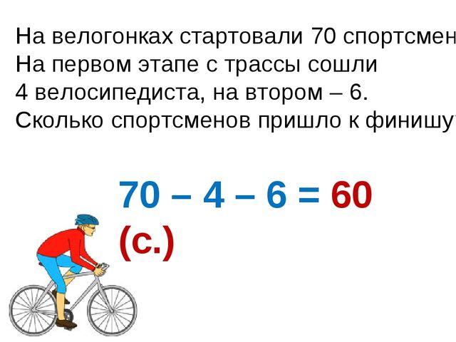 На велогонках стартовали 70 спортсменов. На первом этапе с трассы сошли 4 вел...