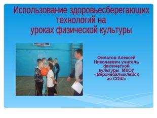 Филатов Алексей Николаевич учитель физической культуры МКОУ «Верхнебалыклейск