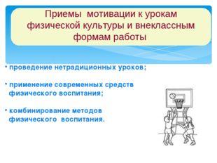 Приемы мотивации к урокам физической культуры и внеклассным формам работы пр