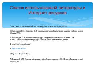 Список использованной литературы и Интернет-ресурсов 1.Виноградов П.А., Душан