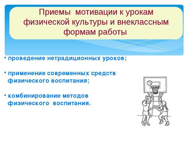 Приемы мотивации к урокам физической культуры и внеклассным формам работы пр...