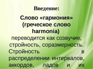 Введение: Слово «гармония» (греческое слово harmonia) переводится как созвучи