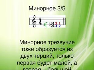 Минорное 3/5 Минорное трезвучие тоже образуется из двух терций, только первая