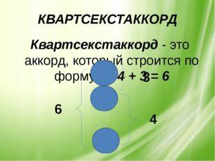 КВАРТСЕКСТАККОРД Квартсекстаккорд - это аккорд, который строится по формуле:
